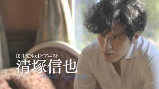 映画『さよならドビュッシー』予告編