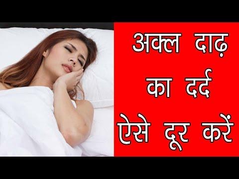 अकल दाढ़ का दर्द घरेलू उपाय - Akal daad ka dard pain remedy hindi