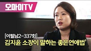 getlinkyoutube.com-[이털남2-337회]'김지윤 소장이 말하는 좋은연애법'