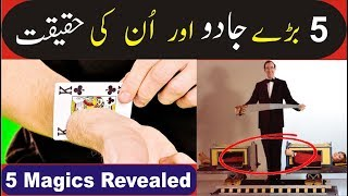 5 Great Magic Tricks Revealed, How They Actually Work?