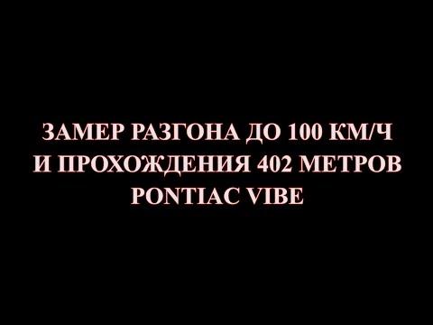 Pontiac VIBE замер разгона