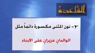 getlinkyoutube.com-3  اللغة العربية سادس ابتدائي المثنى واعرابه