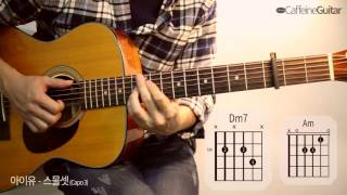 getlinkyoutube.com-스물셋 Twenty-three - 아이유 IU | 기타 연주, Guitar Cover, Lesson, Chords