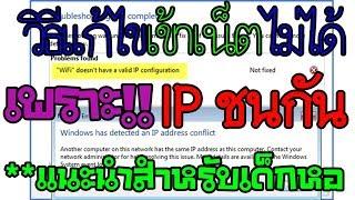 getlinkyoutube.com-วิธีแก้ไข No internet Access [เนื่องจากIPชนกัน]