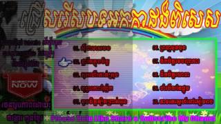 ស៊ីដាមាសបង ,ផ្ការីកក្នុងចិត្ត   ចំរៀងអកកេស អកកាដង់ រង្គសាល   Orkes Orkadong Rangkasal Non Stop #12