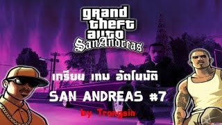 GTA San Andreas #7 [TH]