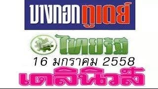 getlinkyoutube.com-เลขเด็ดหนังสือพิมพ์ หวยไทยรัฐ, เดลินิวส์, บางกอกทูเดย์ 16/01/58