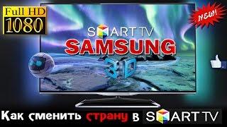 getlinkyoutube.com-Как сменить СТРАНУ в-Smart-TV - в ТВ Samsung !