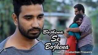 Bojhena se bojhena Turjo Khan Bangla Song 2018 । Bengali Music video FT Shakil - Rayhan &  Priyanka