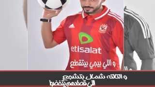 getlinkyoutube.com-شريف عبد المنعم -الاهلي بيكسب برضه -الاغنية الرسمية Sherif Abdel Moniem  II