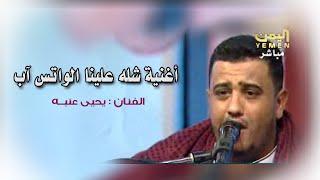 getlinkyoutube.com-اغنية شلة علينا الواتس اب للفنان يحيى عنبة ، المخرج محمد سلامة