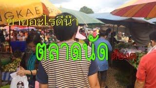getlinkyoutube.com-ขายของตลาดนัด อาจรวยไม่รู้ตัว