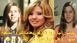 getlinkyoutube.com-بنات رانيا فريد شوقى بعدما كبروا نسخة منها...وهل تعرف من هو الفنان أبوهما ؟