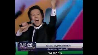 getlinkyoutube.com-Димаш Кудайбергенов ''Қазақстан''