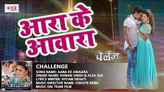 आरा के आवारा - Pawan Singh & Alka Jha - 2017 का सबसे हिट गाना - SuperHits Movie - CHALLENGE - चैलेंज