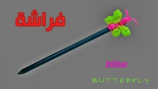 getlinkyoutube.com-سوار مطاط: كيف تصنع فراشة من المطاط