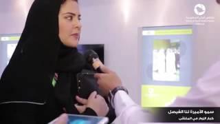 getlinkyoutube.com-لقاء سريع مع الاميره لنا الفيصل