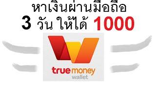 getlinkyoutube.com-((คุณไม่ควรพลาด!!)) วิธีหาเงินจากแอพมือถือ 1000 บาท  คลิก! เพื่อดูวิธีการโอนเงินเข้าธนาคาร