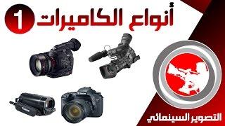 getlinkyoutube.com-1 - التصوير السينمائي | الكاميرات و انواعها 1 - تصوير الفيديو و الأفلام