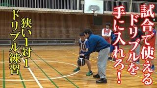 getlinkyoutube.com-試合で使えるドリブラーを養成する狭い1on1練習【バスケ指導】