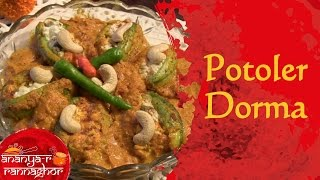 How to Make Stuffed Pointed Gourd (Potoler Dorma) || Bengali Food