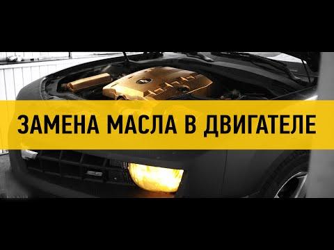 Замена масла на Chevrolet Camaro в автосервисе Oiler