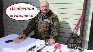 getlinkyoutube.com-Зимняя рыбалка. Необычная щуколовка (дротянка).Видео обзор [2 часть]