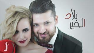 getlinkyoutube.com-بلاد الخير ( كليب ) - وسام أمير وخولة بنعمران | Blad Lkhir ( Clip ) - Wissam Amir & Khawla Benamrane
