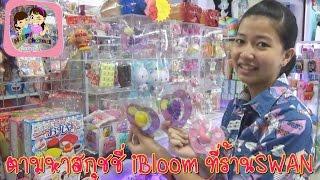 getlinkyoutube.com-ตามหาสกุชชี่ iBloom ที่ร้านSWAN พี่ฟิล์ม น้องฟิวส์ Happy Channel