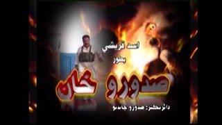 Saroodo Khan - Sindhi Tele Film   Asad Qureshi   Azad Production