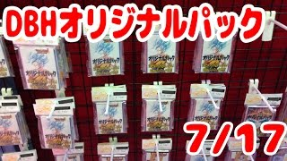 getlinkyoutube.com-運試し!!【DBH】ドラゴンボールヒーローズ オリパ もしかしたらUR!?  DRAGONBALL HEROES 7/17Ver.