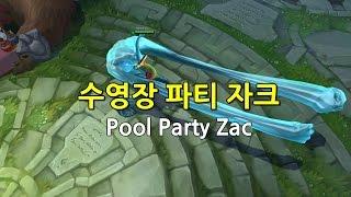 getlinkyoutube.com-수영장 파티 자크 프리뷰 (Pool Party Zac Skin)
