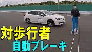 getlinkyoutube.com-対歩行者自動ブレーキ試験 11車種まとめ【予防安全性能アセスメント28年度前期分】