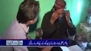 getlinkyoutube.com-Jaali Peer Ka Parda Fash