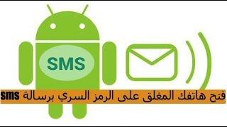 getlinkyoutube.com-أسهل طريقة لفك رمز قفل شاشة اندرويد عبر رسالة sms بدون حذف البيانات مضمونه 100%