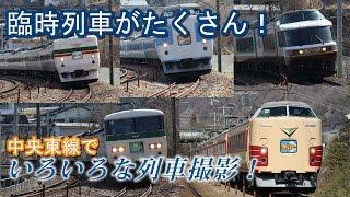 【臨時列車がたくさん!】中央東線でいろいろな列車撮影