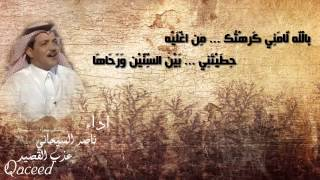 getlinkyoutube.com-هديت قصر بالغلا كنت بانـيه  ادا- ناصر السيحاني