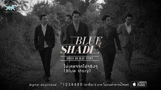 getlinkyoutube.com-Blue Shade - ไม่เคยจากไปจริงๆ (Blue story) [Official Audio]