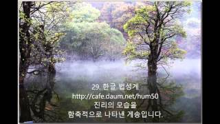 getlinkyoutube.com-29.  한글 법성게 독경