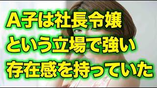 getlinkyoutube.com-【スカッと爽快な話】A子は地元企業の社長令嬢という立場で強い存在感を持っていた
