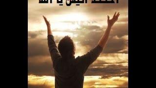 getlinkyoutube.com-اناشيد دينيه يمنيه يارب يارحمن 1 Yemeni religious stanzas