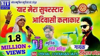 Yar Mera Superstar Adivasi Kalakar || Parul Rathva, Raviraj Baghel || Mp Superhit Adivasi Timli 2018 width=