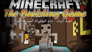 getlinkyoutube.com-[Fir4sGamer] Minecraft: The Building Game #4 - لعبة البناء