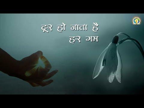 Dour ho Jata hai - Bhajan @ DJJS | Shri Ashutosh Maharaj