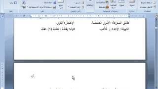 getlinkyoutube.com-ترقيم صفحات مستند وورد واحد بأشكال مختلفة د حمزة