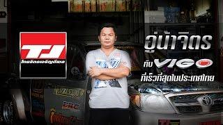 getlinkyoutube.com-ไทยจิตรเจริญดีเซล กับ Vigo ที่เร็วที่สุดในประเทศไทย By BoxzaRacing.com