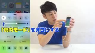 【LINE】全iPhone対応!既読をつけずにLINEをみる方法 Part2