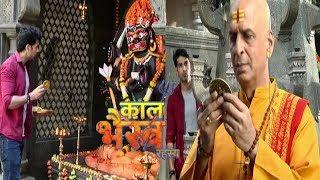 Serial Kaal Bhairav Rahasya 25th November 2017 | Upcoming Twist | Full Episode | Bollywood Events