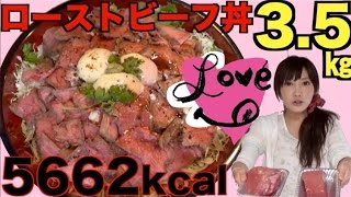 getlinkyoutube.com-Kinoshita Yuka [OoGui Eater] 3.5kg of Roast Beef Donburi