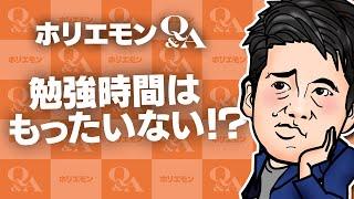 getlinkyoutube.com-堀江貴文のQ&A vol.446〜勉強時間はもったいない!?〜